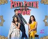 Pati Patni Aur Woh Box Office Collection Day 1: कार्तिक आर्यन के करियर की सबसे ब़ड़ी ओपनिंग बनी फिल्म, पानीपत भी रही पीछे