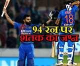 94 रन बनाकर विराट कोहली ने मनाया 'शतक' का जश्न, पीठ ठोककर खुद को दी 'शाबाशी'