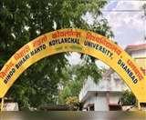 बीबीएमकेयू में नहीं होगी ऑनलाइन परीक्षा, यहां 50 फीसद से अधिक छात्र-छात्राएं ग्रामीण Dhanbad News