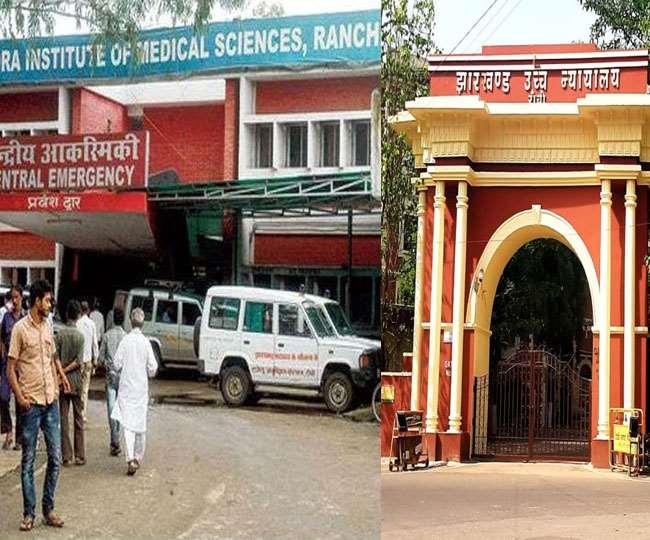 RIMS Ranchi News, Jharkhand Samachar हाई कोर्ट ने कहा कि सरकार शपथ पत्र-शपथ पत्र खेल रही है।