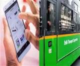 E-ticketing System: जानिए- कैसे दिल्ली में बदलने जा रहा है बसों में सफर का अंदाज, मोबाइल एप से खरीद सकेंगे टिकट