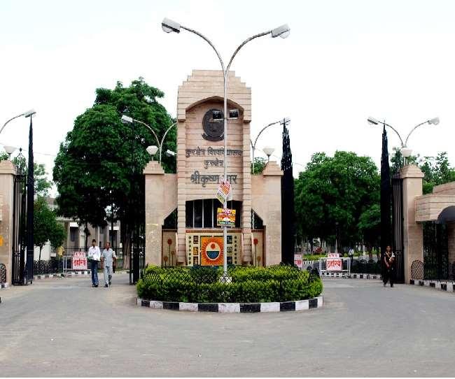 कुरुक्षेत्र विश्वविद्यालय ने परीक्षा के लिए आदेश जारी किया है।