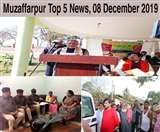 Top Muzaffarpur News of the day, 08 December 2019, स्मार्ट सिटी के साथ बनने जा रहे ग्रेटर मुजफ्फरपुर, अब सस्ते दर पर वाल्मीकि टाइगर रिजर्व भ्रमण का लें आनंद