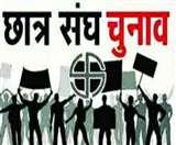 TMBU छात्र संघ चुनाव : छात्र संगठनों में बढ़ी सरगर्मी, जानिए नियम और प्रक्रिया Bhagalpur News