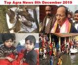 Top Agra News of the Day 08th December 2019 दस मोरों की मौत, वृंदावन में अरुण सिंह, मकान में आग से जिंदगी स्वाहा, मोक्षदायिनी एकादशी पर गंगा स्नान