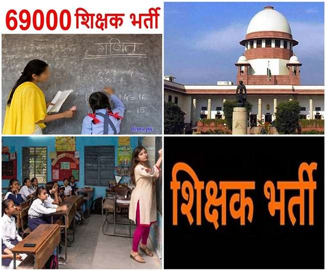 UP 69000 Teacher Recruitment Supreme Court put ban on 37339 posts in 69000  teacher recruitment know details