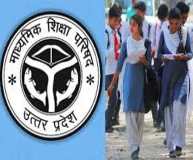 upresults.nic.in 2020: Waiting for 27 lakh students of UP Board High School will end on 27th June