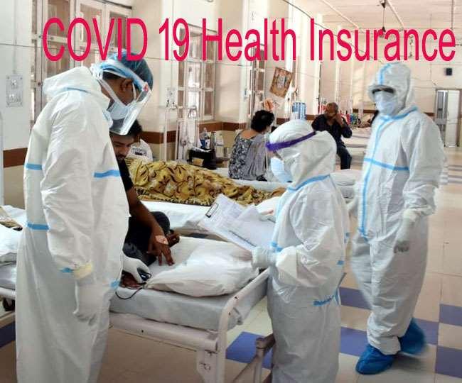 Health Insurance, Jharkhand News कंप्रिहेंसिव हेल्थ इंश्योरेंस में ब्लैक फंगस का इलाज कवर होगा।