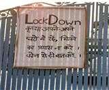 Lockdown Update: झारखंड में फिर लग सकता है संपूर्ण लॉकडाउन, कोरोना संक्रमण ने बढ़ाई परेशानी