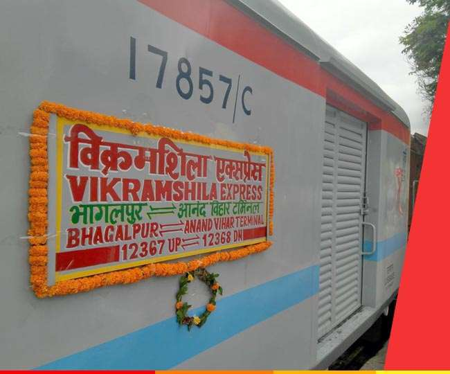 Vikramshila Express will increase at the speed of train time will also  change