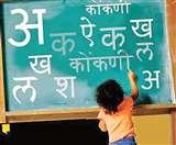 सरकारी स्कूलों के साथ-साथ निजी स्कूलों में भी प्रारंभिक शिक्षण मातृभाषा में अनिवार्य होना चाहिए