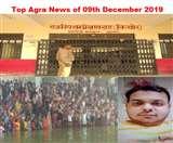 Top Agra News of the Day 09 December 2019, फरार किशोर गिरफ्तार, मार्ग शीर्ष मेला शुरू, रोड रेज में हुई थी हत्या