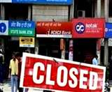 Bank Holiday Today: आज से तीन दिनों तक बैंक बंद, अब 13 को खुलेंगे; महिलाएं न जाएं जनधन का पैसा निकालने