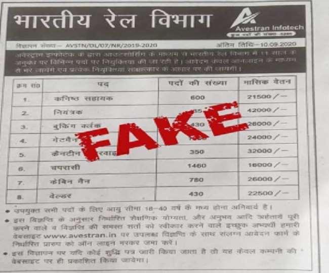 रेलवे में नियुक्ति के नाम पर निकाला फर्जी विज्ञापन, चार हजार से अधिक बहाली की दी सूचना