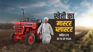 Mahindra 275 DI TU XP Plus - फसल के लिए भूमि को हर तरीके से तैयार करने वाला धुरंधर