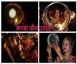 Karwa Chauth Puja Vidhi 2019: करवा चौथ को करें शिव-गौरी और चंद्रमा की पूजा, जानें विधि, मंत्र और महत्व
