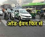 Odd Even Again in Delhi: चौथी बार जनवरी में ऑड इवेन की तैयारी में केजरीवाल सरकार