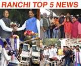Top Ranchi News of the Day, 10th December 2019, सरयू नहीं समझ रहे दांव, हाई कोर्ट में विधानसभा आग मामला, सेक्टर मजिस्ट्रेट ने डाला वोट, चैंपियन बनकर लौटी ब्यूटी डुंगडुंग, छात्र छत से नीचे गिरा