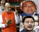 Citizenship Amendment Bill को लेकर बिहार में गरमाई सियासत, पक्ष-विपक्ष के बीच मचा घमासान