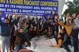 Jammu: तवी पुल पर धरना दे रहे 100 से अधिक पंच-सरपंचों को पुलिस ने हिरासत में लिया