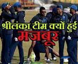 Pak vs SL: शर्त के आगे मजबूर हुई श्रीलंका टीम, इसलिए पाकिस्तान में खेल रही टेस्ट सीरीज