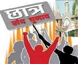 यूपी कालेज छात्रसंघ चुनाव : 35 ने लिया पर्चा आज करेंगे दाखिल, नामांकन को लेकर तैयारी पूरी