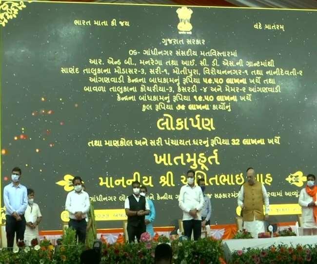 अमित शाह ने गुजरात में कई विकास परियोजनाओं का किया शुभारंभ। फाइल फोटो