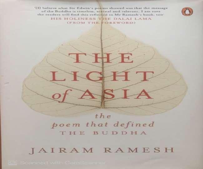 Book Review: द लाइट आफ एशिया द पोयम दैट डिफाइंड द बुद्धा