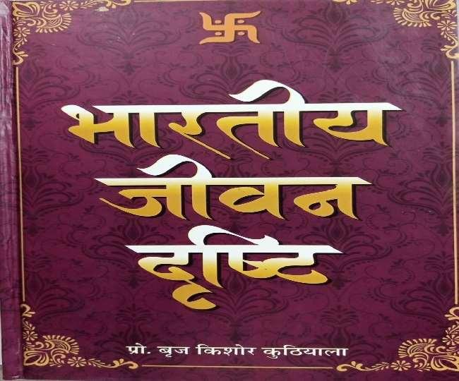 Book Review: भारतीय जीवन दृष्टि का रिव्यू।(फोटो: दैनिक जागरण)