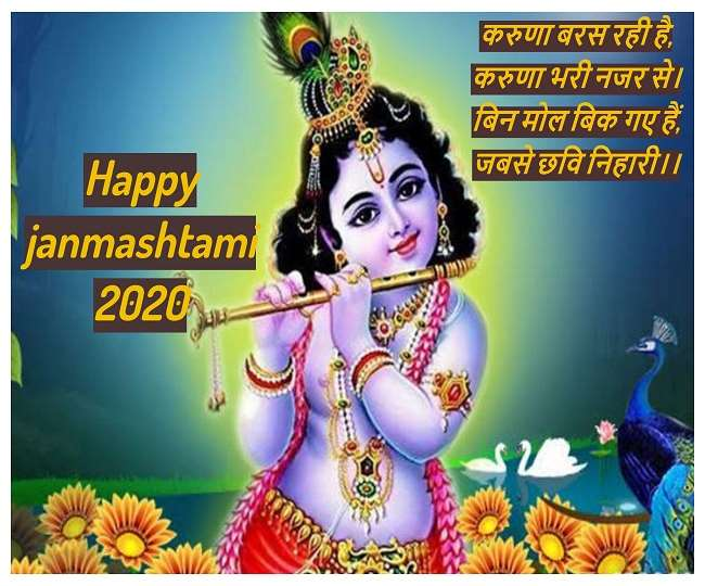 Happy Janmashtami 2020 Wishes, Quotes, Photos, Images, SMS For ...