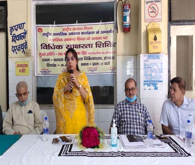 सिकंदराराऊ में विश्व मानसिक स्वास्थ्य दिवस का आयोजन कर जनता को विधिक जानकारी उपलब्ध कराई गई।