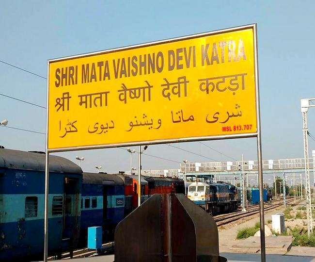 आनंद विहार टर्मिनल-श्री माता वैष्णो देवी कटरा त्योहार विशेष ट्रेन की शुरुआत की है।