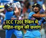 ICC T20I Rankings में रोहित शर्मा और केएल राहुल की छलांग, विराट कोहली हुए बाहर