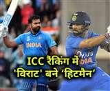 रोहित शर्मा ने ICC रैंकिंग में विराट कोहली को लगाई धोबी पछाड़, बने दुनिया के पहले खिलाड़ी