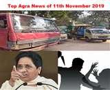 Top Agra News of the Day 11th November 2019, वकीलों ने की तोड़फोड़, बसपा सुप्रीमो ने चटकाए विकेट, पत्नी की गला काट हत्या