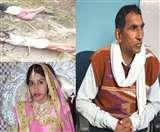 बक्सर की अधजली लाश की कहानी: जिसके लिए जमाने से बगावत की उसने दगा दिया, पिता ने दी मौत