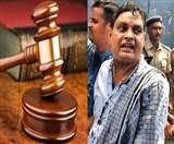Muzaffarpur Shelter Home Case: दुष्कर्म व प्रताड़ना के इस घिनौने मामले में फैसला कल