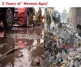 शहर की सरकार का दो साल बाद हाल, 'नवीन आगरा' में टीस वही पुरानी Agra News