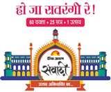 Samvadi Season Six 2019: संवाद की सतरंगी दुनिया, यहां बात है विवाद नहीं Lucknow News