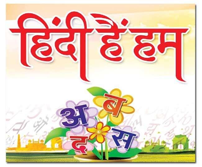 आज हिंदी न सिर्फ स्वाभिमान अपितु स्वावलंबन का पर्याय भी है।