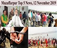 मुजफ्फरपुर की टॉप 5 खबरें 12 नवंबर 2019, उत्तर बिहार में स्नान के दौरान आठ डूबे, आतंकवाद को लेकर सिक्किम के राज्यपाल ने कही यह बड़ी बात