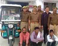 मैनपुरी से चोरी किए ई-रिक्शा समेत तीन पकड़े