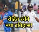 इस महीने 3 तरह की गेंद से इंटरनेशनल मैच खेलेंगे रोहित शर्मा, लिखा जाएगा नया इतिहास