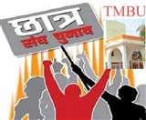 TMBU : एक बार फिर छात्र संघ चुनाव पर लगा ग्रहण, जानिए वजह Bhagalpur news