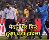 India vs West Indies मैच में हुआ बड़ा हादसा, स्ट्रेचर पर खिलाड़ी को ले जाना पड़ा बाहर