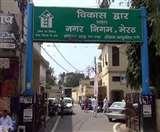 मेरठ नगर निगम बोर्ड के दो साल पूरे, महापौर ने गिनाई उपलब्धियां Meerut News