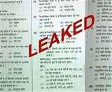 सेमेस्टर परीक्षा में दूसरी बार हुई गड़बड़ी, प्रश्न पत्र तैयार करने वालाें पर हाेगी कार्रवाई Chandigarh News