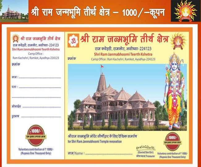 Ayodhya Ram Mandir Dhanush App will manage the Shri Ram Janmabhoomi Nidhi Campaign jagran special