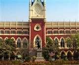 कलकत्ता हाईकोर्ट ने कोयला खनन की जांच के संबंध में एकल पीठ के आदेश पर लगाई रोक