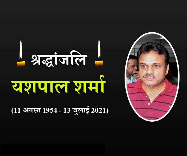 यशपाल शर्मा का निधन हो गया है